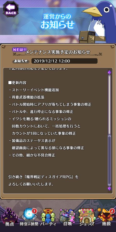 Screenshot_20191212-160012