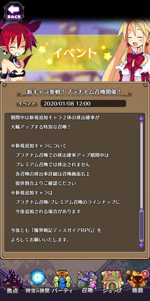 Screenshot_20200112-155513