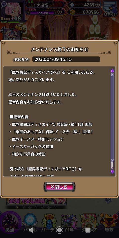 Screenshot_20200409-204202