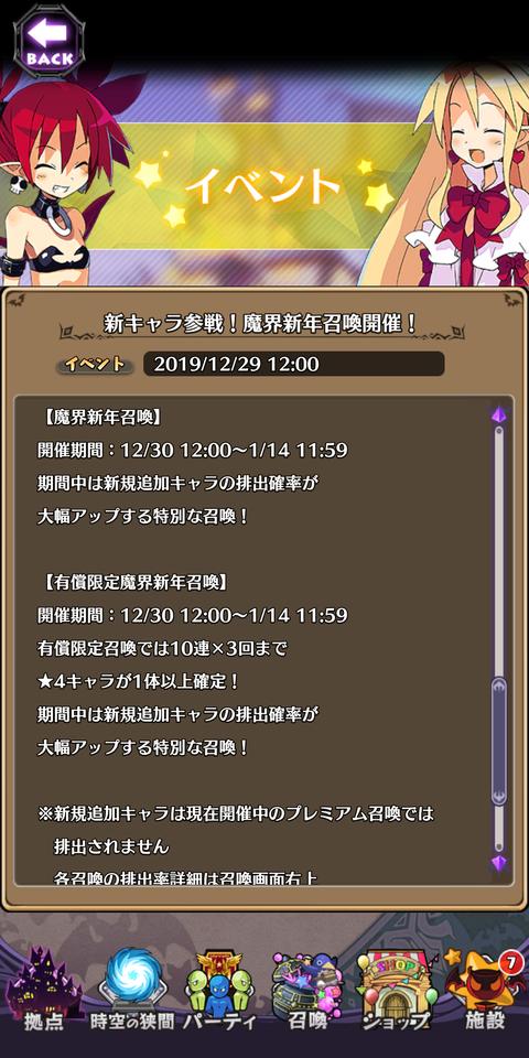 Screenshot_20191229-191655