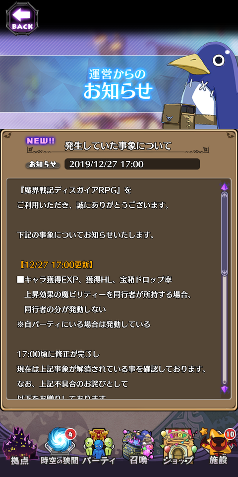 Screenshot_20191227-181610