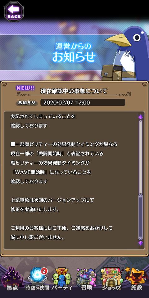 Screenshot_20200207-122321