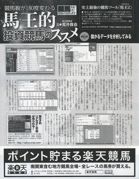 馬王201412