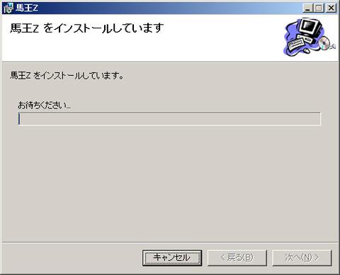install6