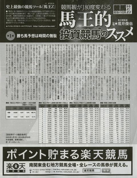 馬王Z20140625