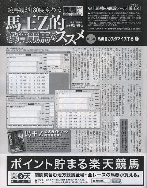 馬王Z201507