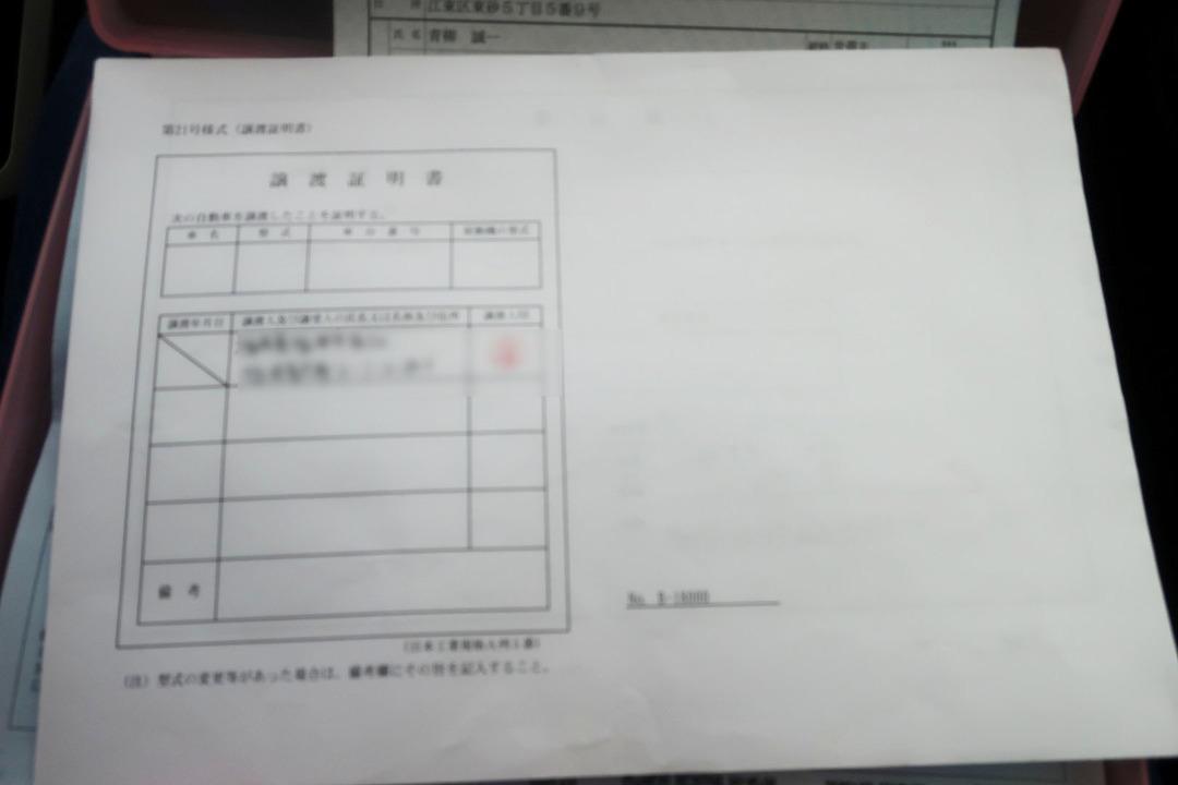 車検切れ883を名義変更 (5)