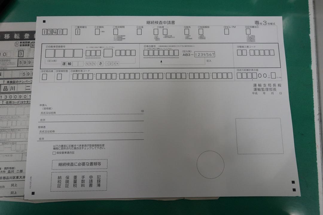 ユーザー車検 (5)