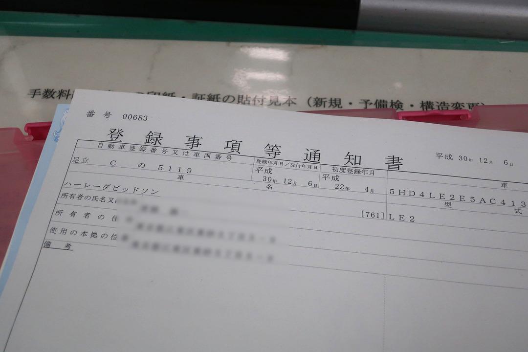 車検切れ883を名義変更 (10)