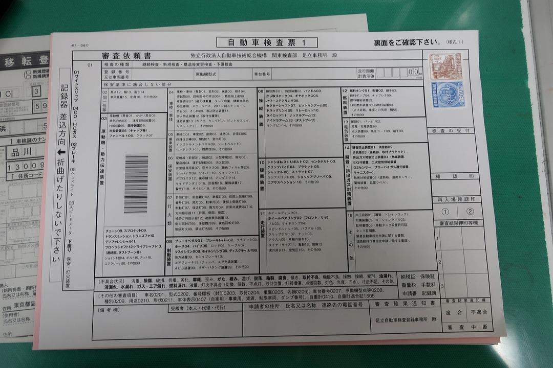 ユーザー車検 (3)