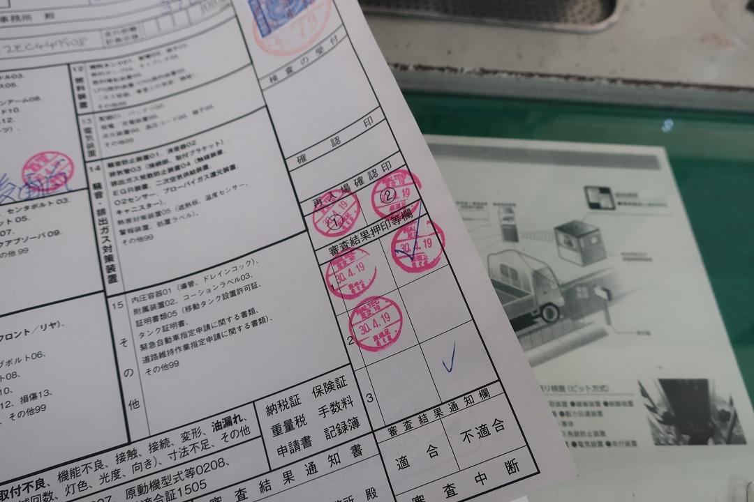 ユーザー車検 (7)