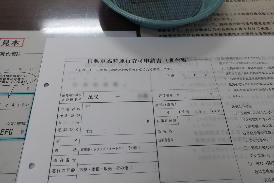 仮ナンバー (4)