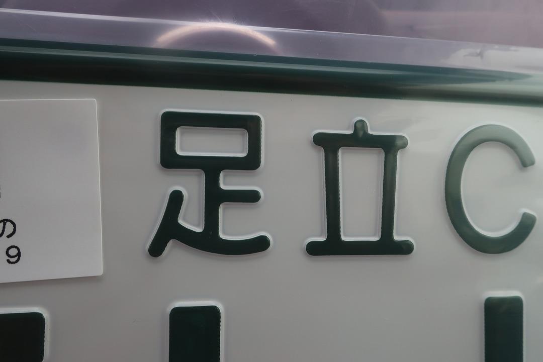 車検切れ883を名義変更 (13)