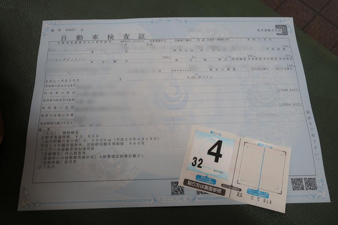 ユーザー車検 (11)