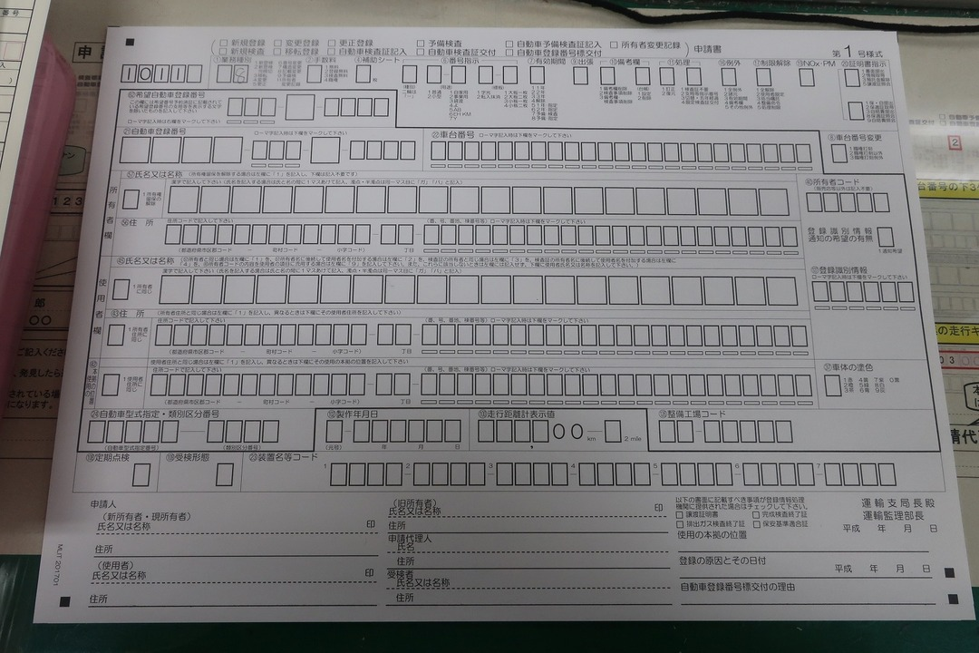 車検切れ883を名義変更 (7)