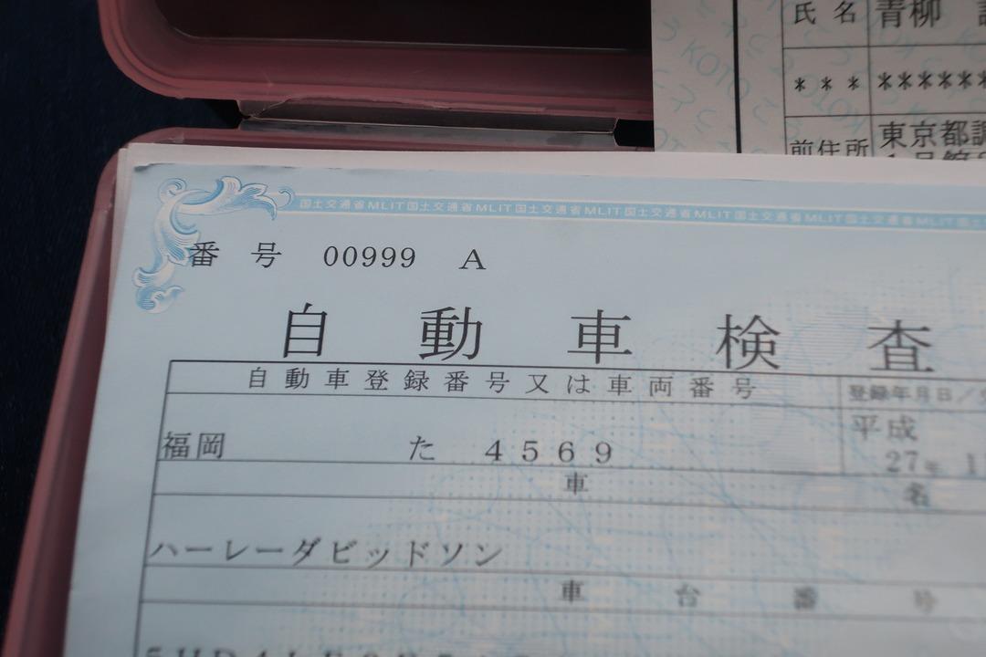 車検切れ883を名義変更 (4)