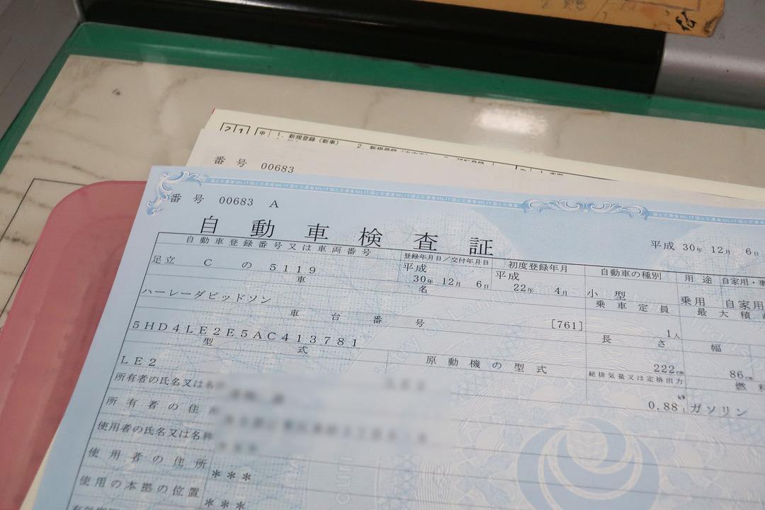 車検切れ883を名義変更 (11)