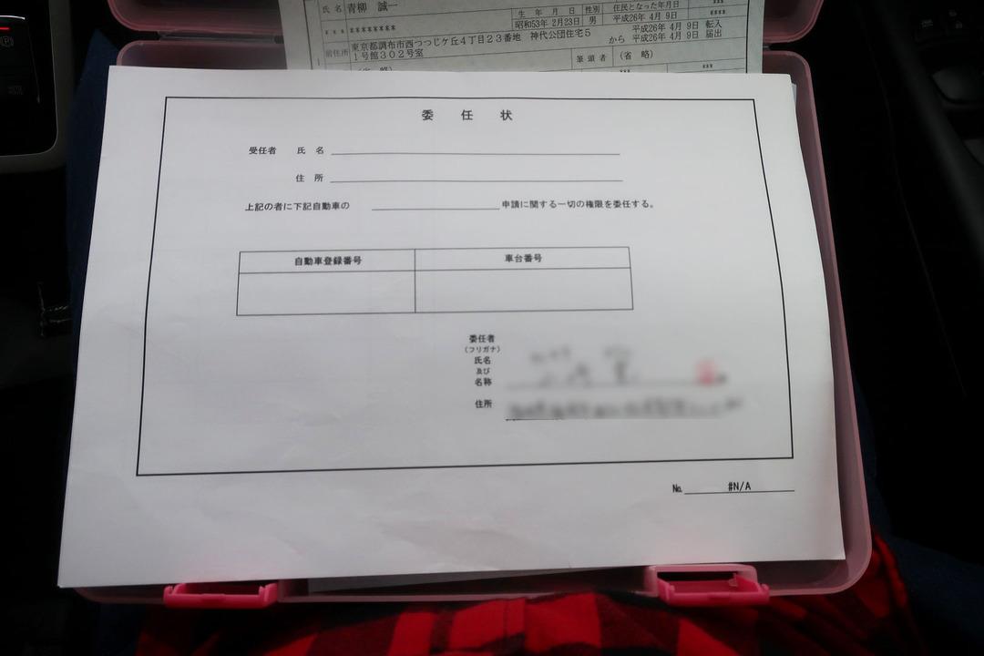 車検切れ883を名義変更 (6)