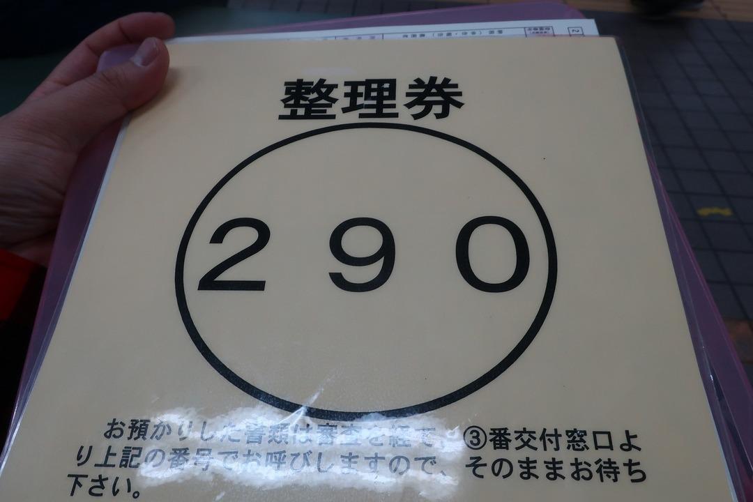 車検切れ883を名義変更 (9)