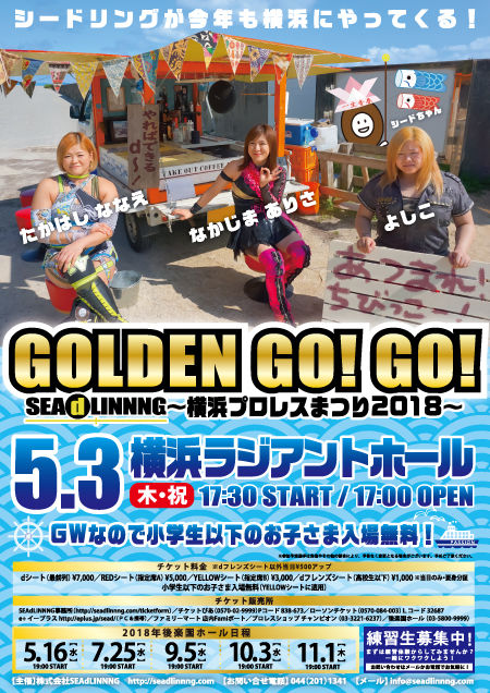20180503横浜ラジアント450x636