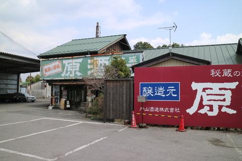 片山酒造様 2016/04/01(金)13:00