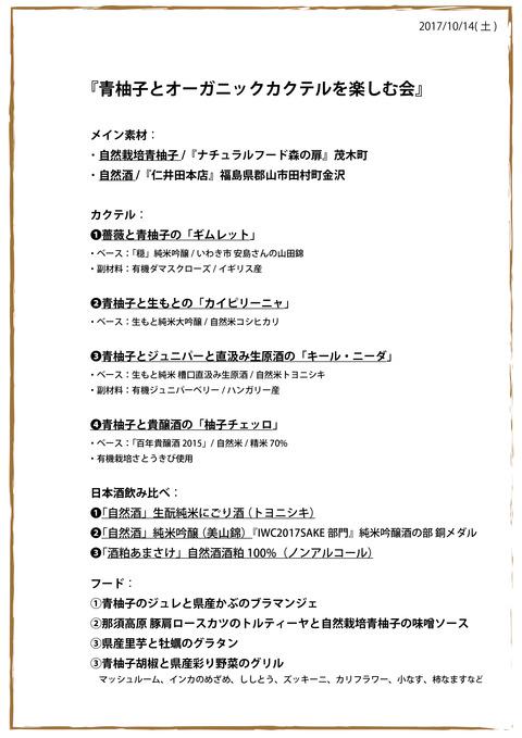 青柚子とオーガニックカクテル-03