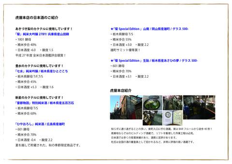 梨と日本酒の会資料-03