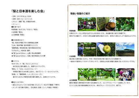 梨と日本酒の会資料-01