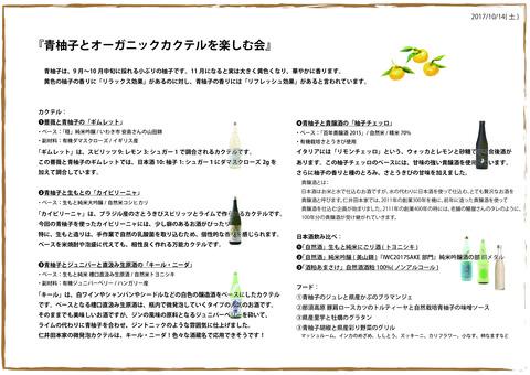 青柚子とオーガニックカクテル_02
