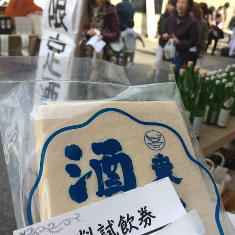 島崎酒造様 2016/03/29(火)10:00