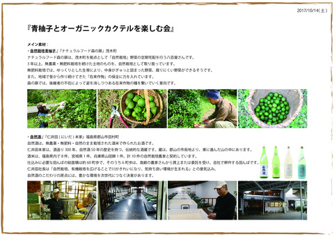 青柚子とオーガニックカクテル-01