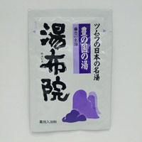 tsumura_yufuin[1]