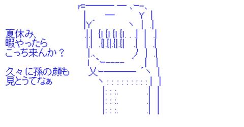 ジジ電話2