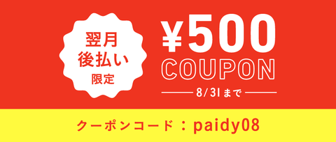 paidy_coupon_a