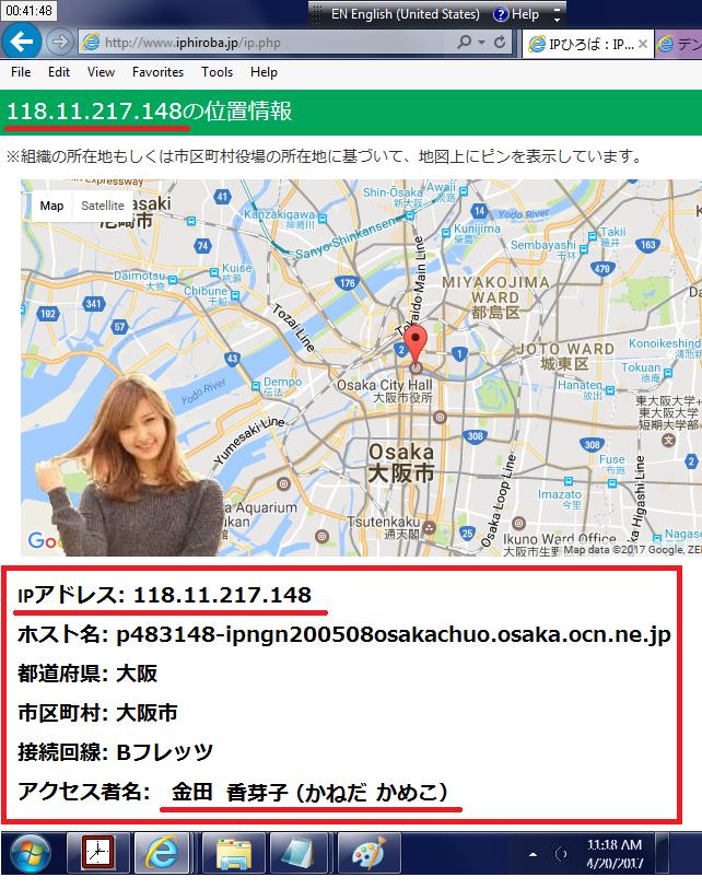 大阪市に住んでいる金田 香芽子(かねだ かめこ)さんのIPアドレス:118.11.217.148