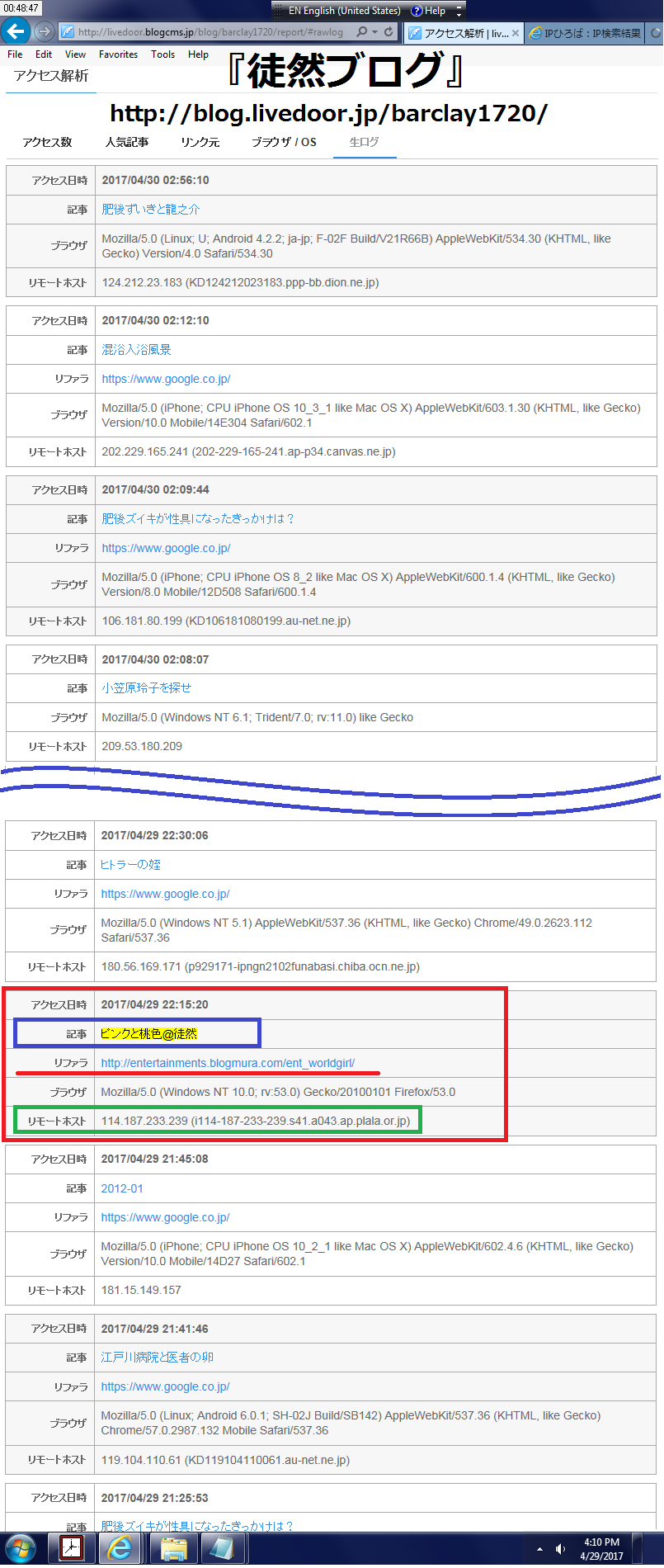 ライブドア『徒然ブログ』の日本時間で2017年4月29日の午後9時25分から4月30日の午前2時56分までの約5時間半の「生ログ」の一部