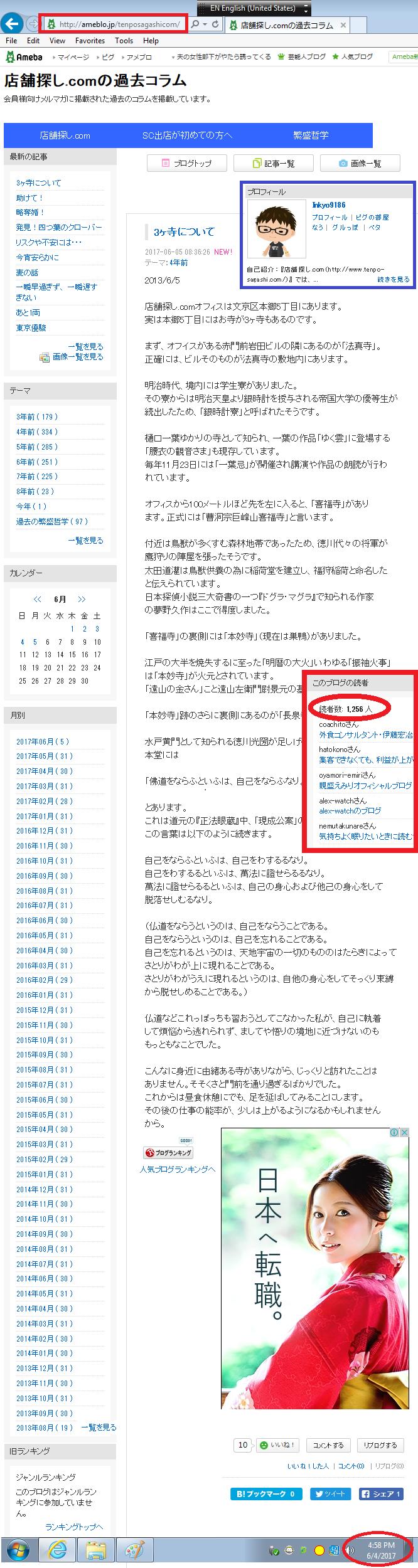 「店舗探し.com 過去コラム」 Inkyo9186 のブログ