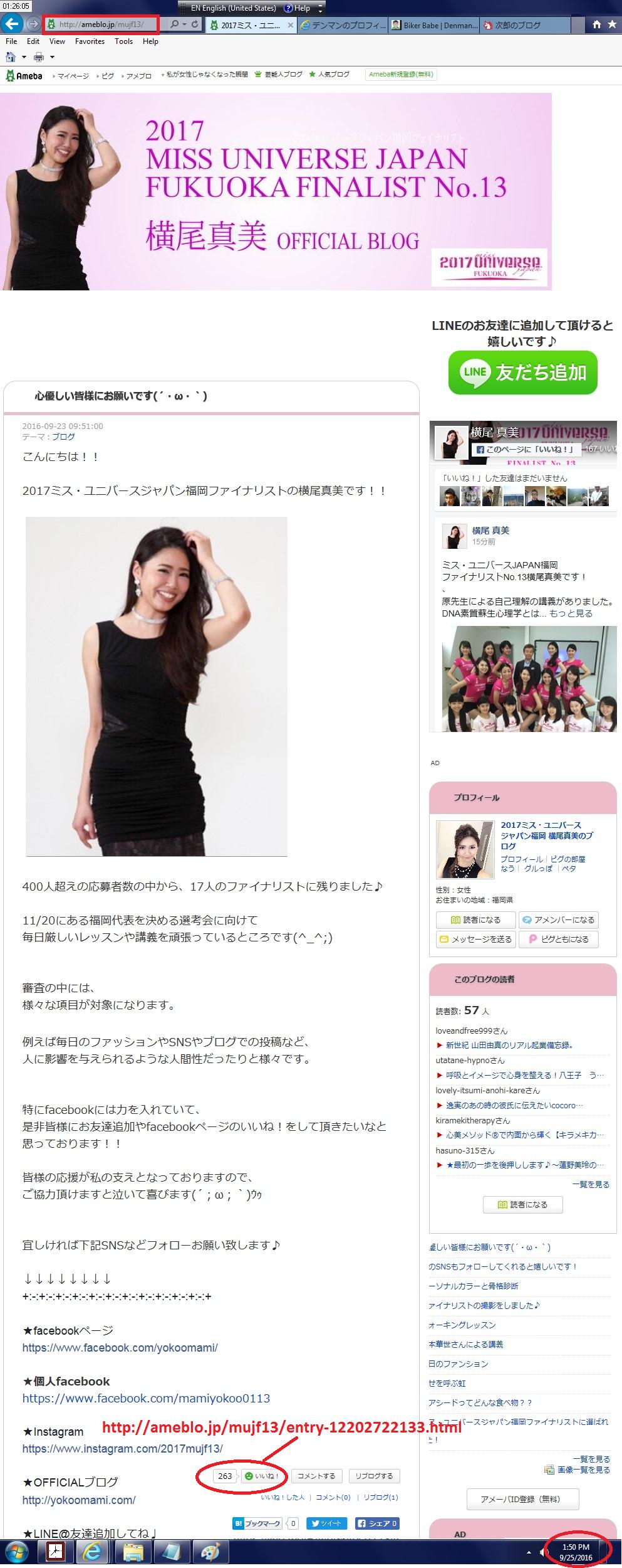 2017ミス・ユニバースジャパン福岡ファイナリストの横尾真美のブログ