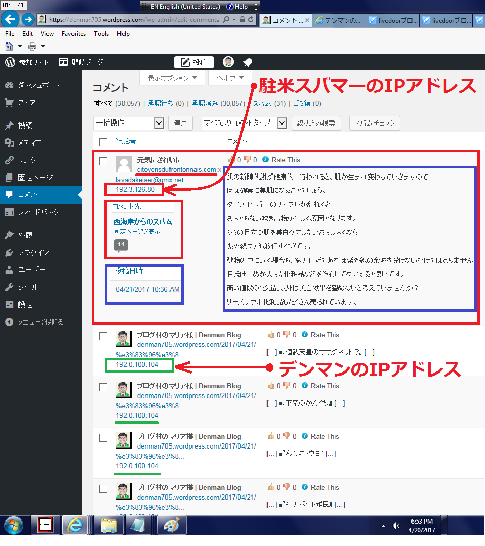 Denman Blog 駐米スパマー(192.3.126.80)がスパムを飛ばした記録 デンマンのIPアドレス(192.0.100.104)も載っている