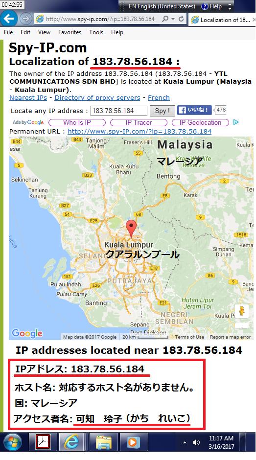 マレーシアのクアラルンプールに滞在する可知 玲子さんが使ったパソコンのIPアドレス