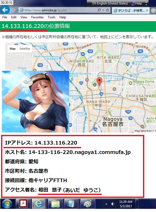 IP アドレス: 14.133.116.220 名古屋市に住んでいる相田 悠子(あいだ ゆうこ)さん