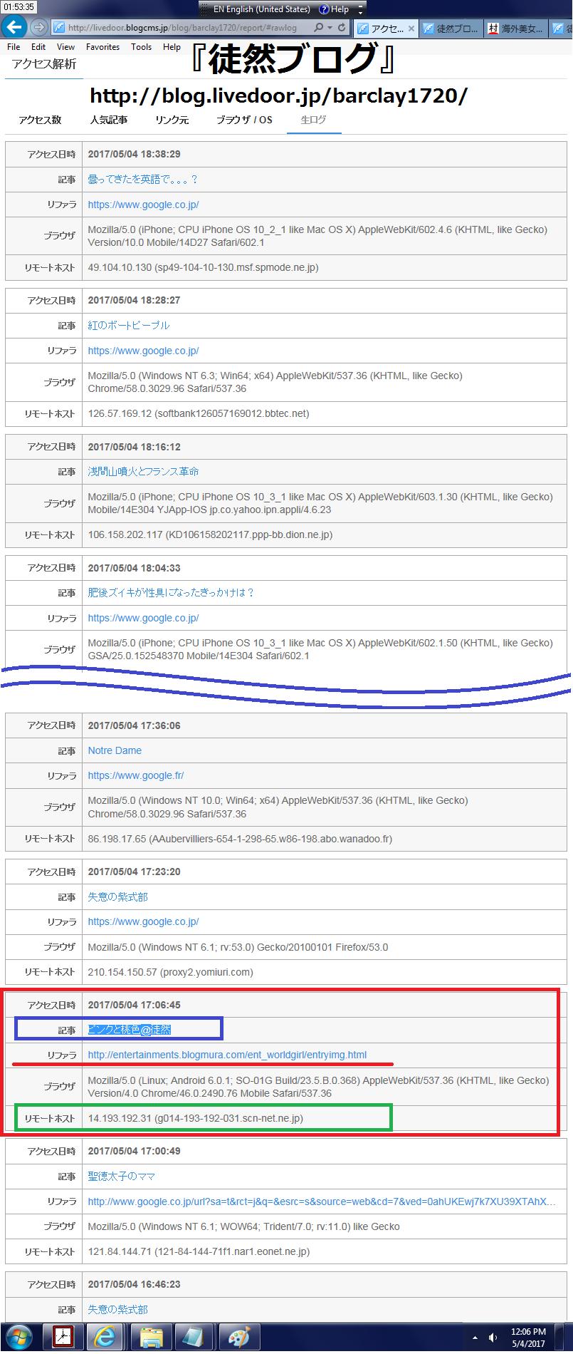 ライブドア『徒然ブログ』の日本時間で2017年5月4日の午後4時46分から午後6時38分までの約2時間の「生ログ」の一部