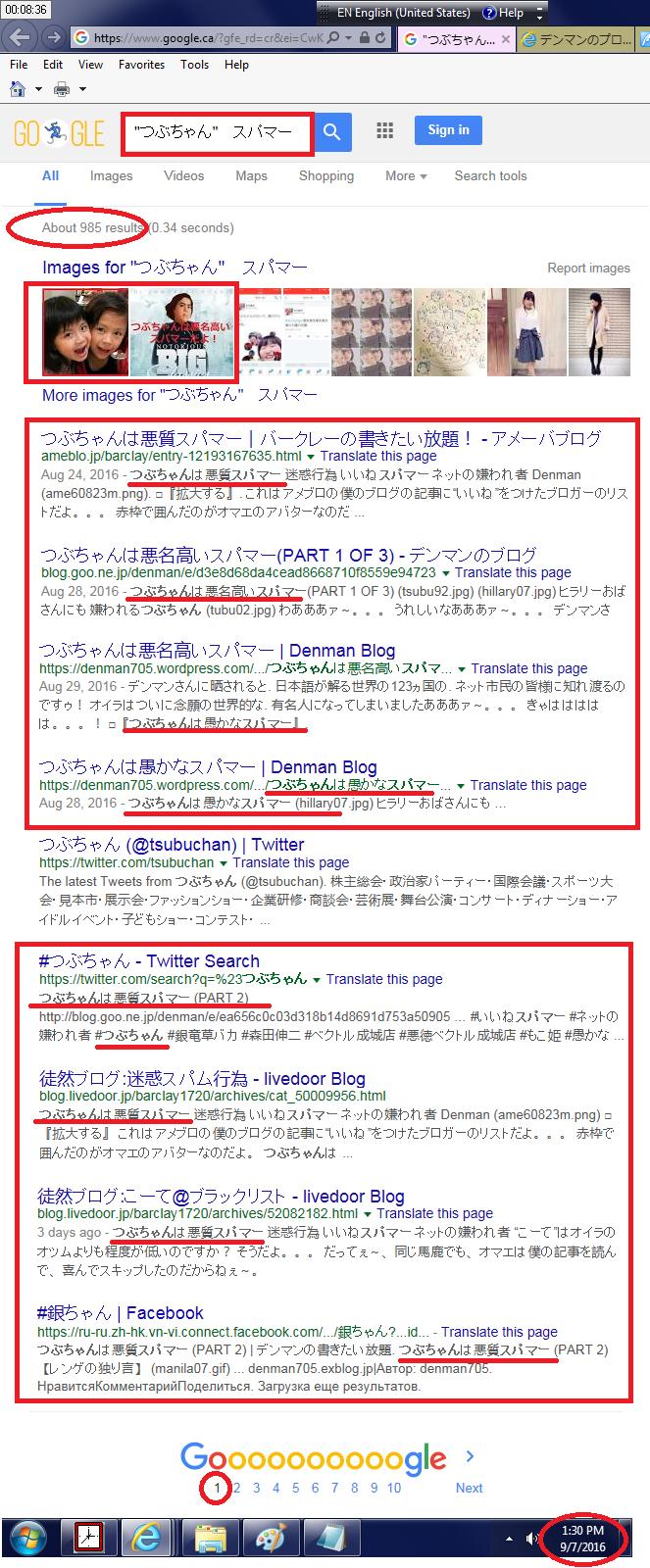 つぶちゃん スパマー GOOGLE 検索結果