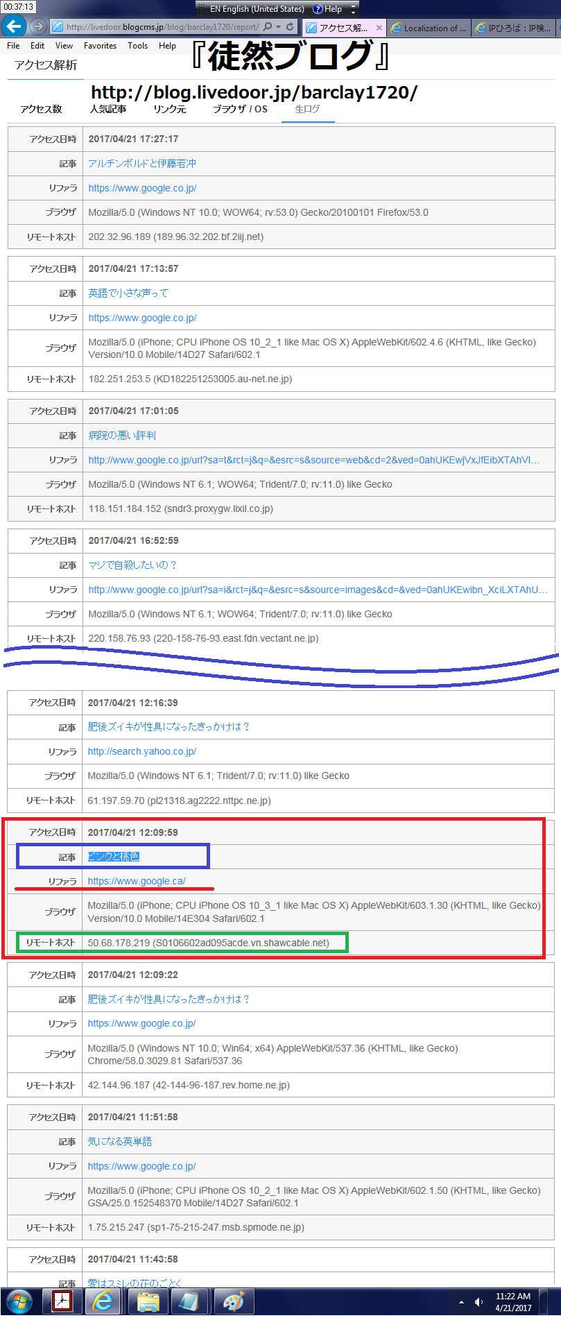 ライブドア『徒然ブログ』の日本時間で2017年4月21日の午前11時43分から午後5時27分までの約6時間の「生ログ」の一部