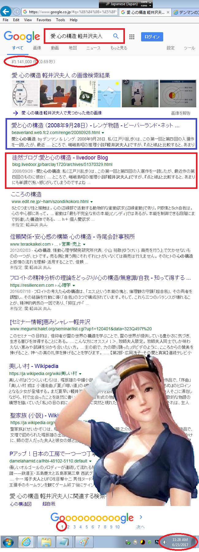「愛 心の構造 軽井沢夫人」と入れてGOOGLEで検索した結果