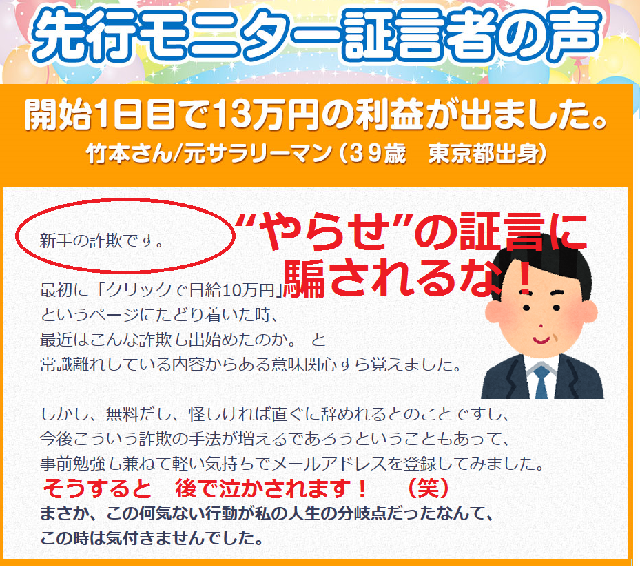 座安裕人 株式会社MEZA URLスパマー 悪徳業者