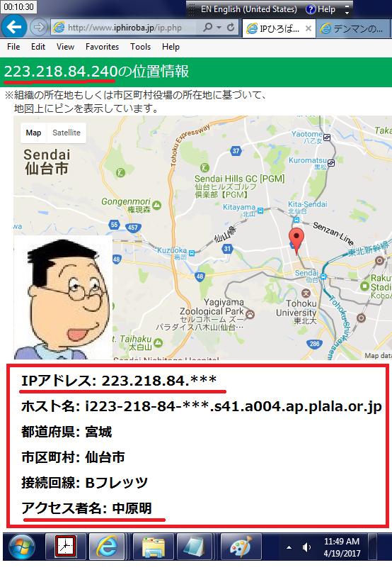 中原明さんのIPアドレス 仙台市に住んでいる
