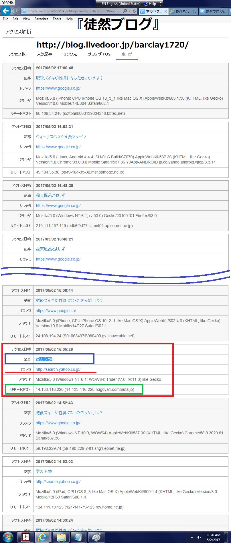 ライブドア『徒然ブログ』の日本時間で2017年5月2日の午後2時33分から午後5時までの約2時間半の「生ログ」の一部