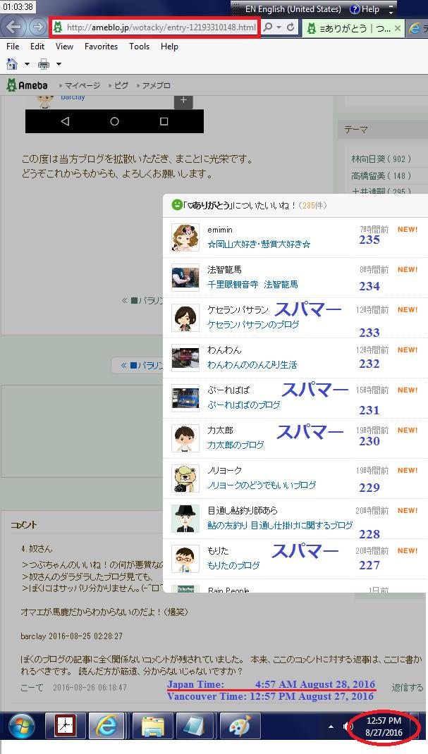 つぶちゃんは悪質スパマーのブログに付いた「いいねリスト1」