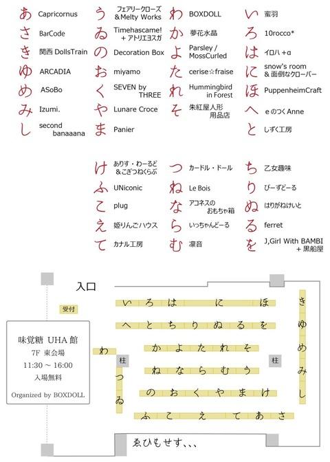箱庭7会場案内_印刷用A4サイズ縮小可
